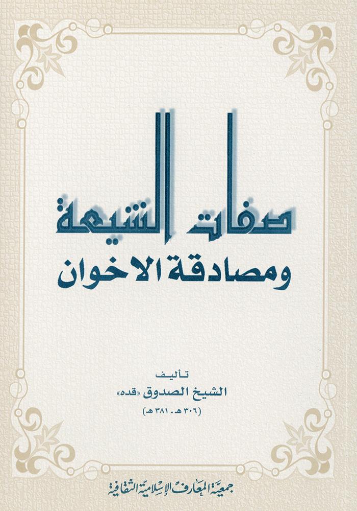 صفات الشيعة ومصادقة الإخوان