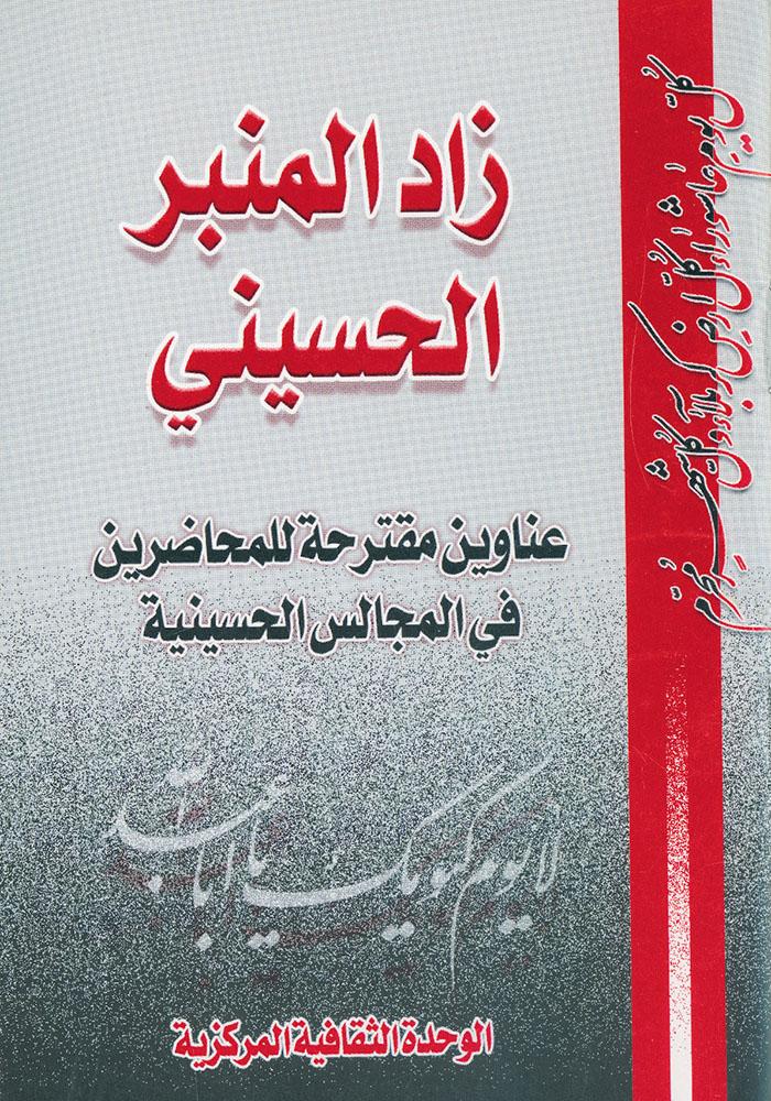زاد المنبر الحسيني