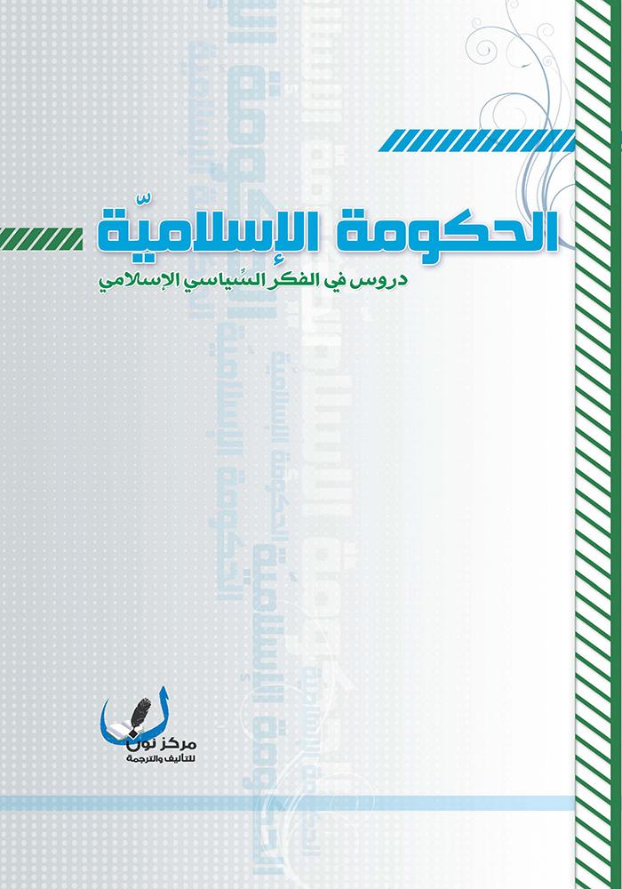 الحكومة الإسلامية (دروس في الفكر السياسي الإسلامي)