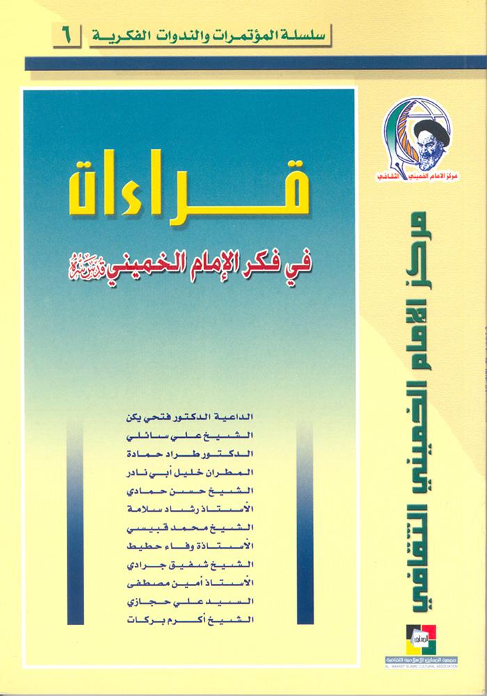 قراءات في فكر الإمام الخميني قدس سره