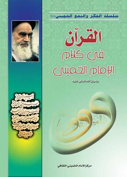 القرآن في كلام الإمام الخميني قدس سره