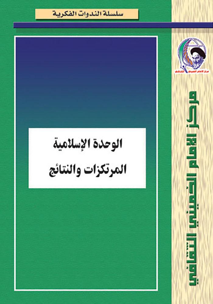 الوحدة الإسلامية المرتكزات والنتائج