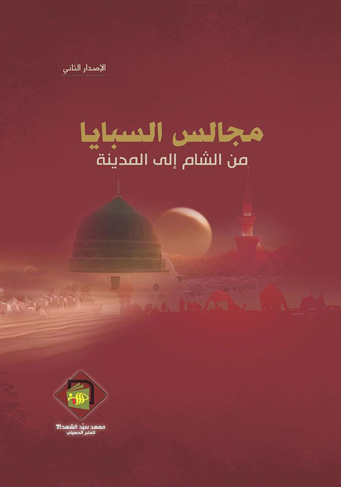 مجالس السبايا من الشام إلى المدينة
