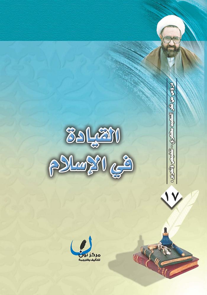 القيادة في الإسلام