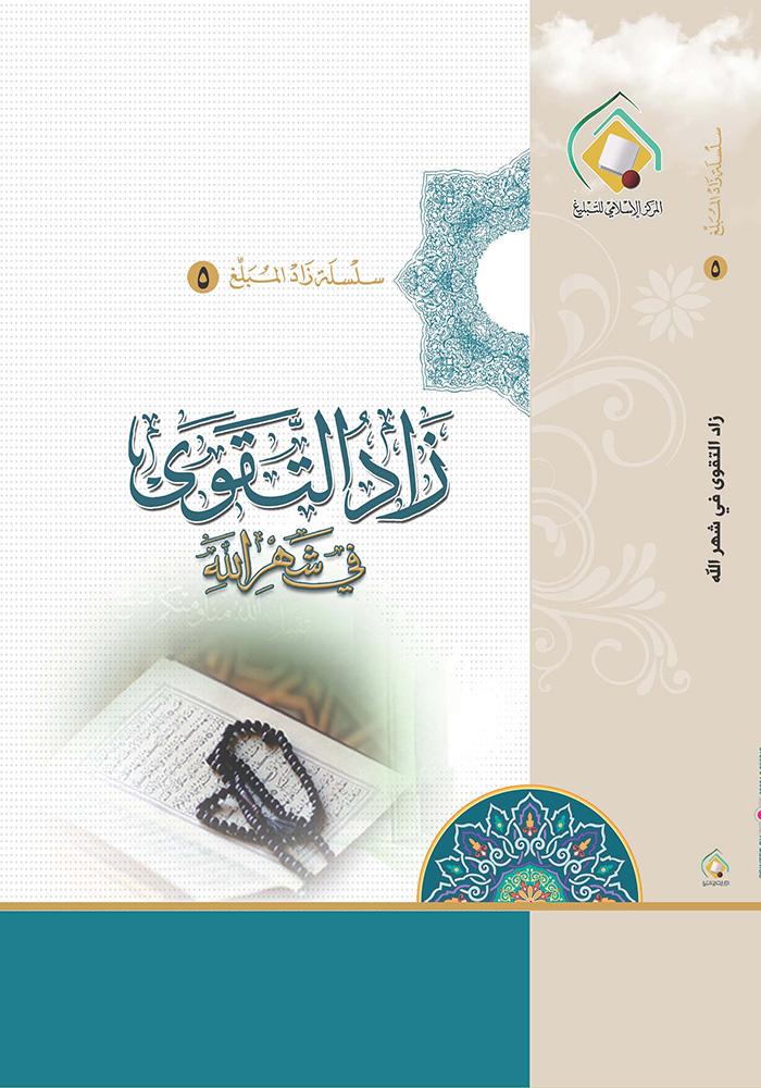 (5) زاد التقوى في شهر الله