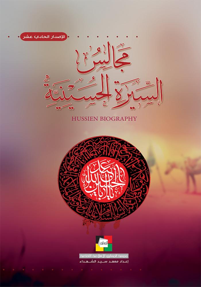 مجالس السيرة الحسينية 1438 هـ
