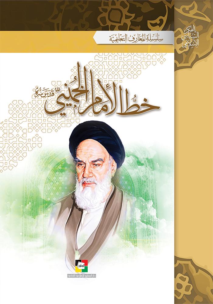 خطّ الإمام الخميني قدس سره
