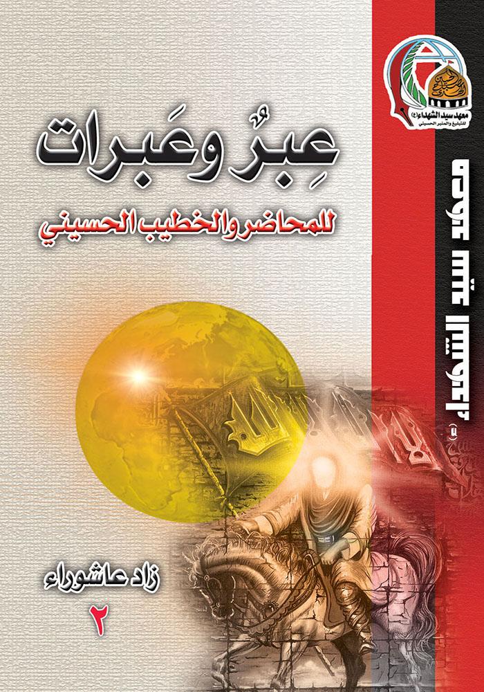عِبر وعَبرات للمحاضر والخطيب الحسيني