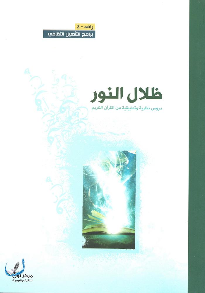 ظلال النور - دروس نظرية وتطبيقية من القرآن الكريم