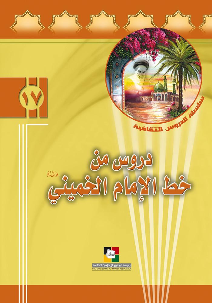 دروس من خط الإمام الخميني قدس سره