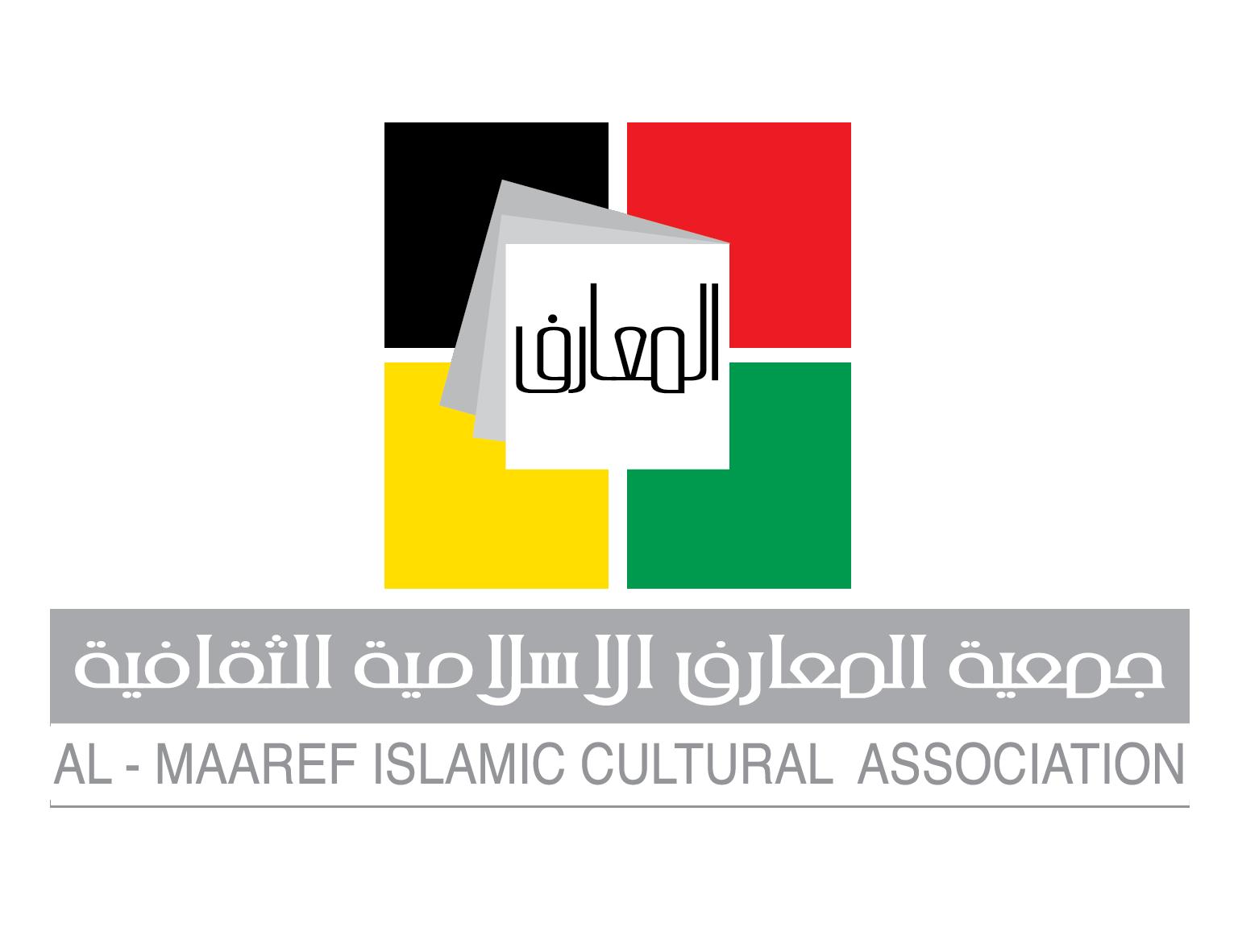 جمعية المعارف الاسلامية الثقافية