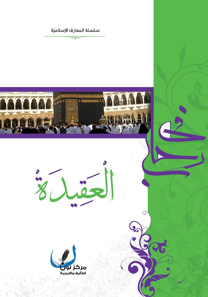 في رحاب العقيدة الإسلامية