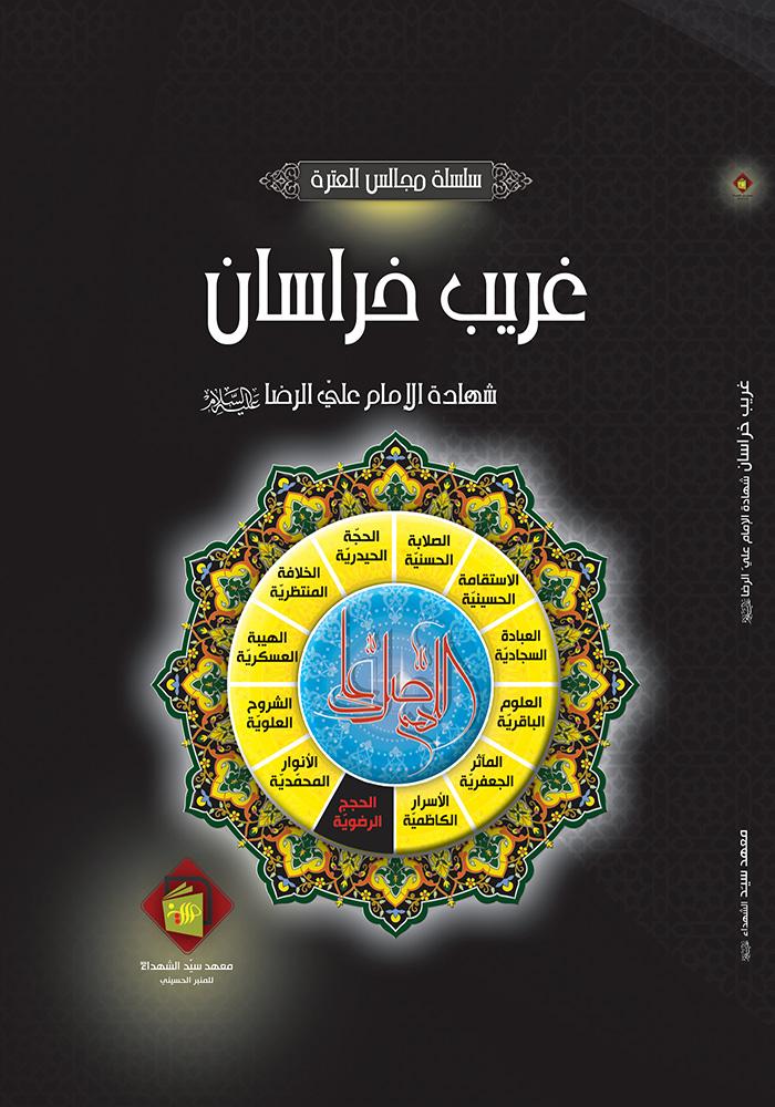 غريب خراسان شهادة الإمام علي الرضا عليه السلام