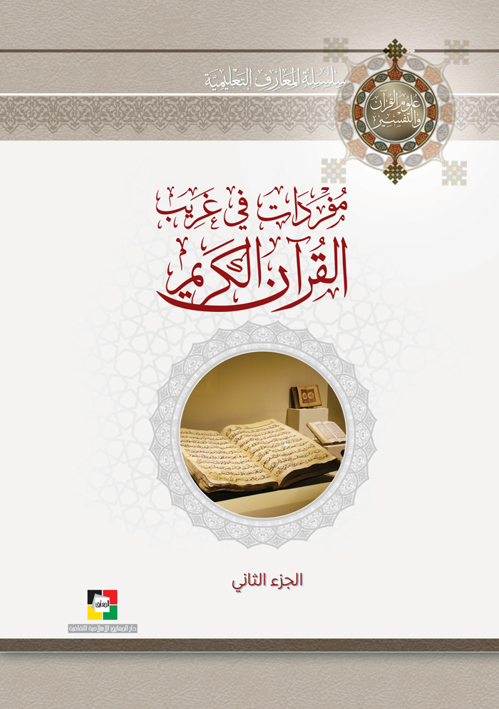 مفردات في غريب القرآن الكريم