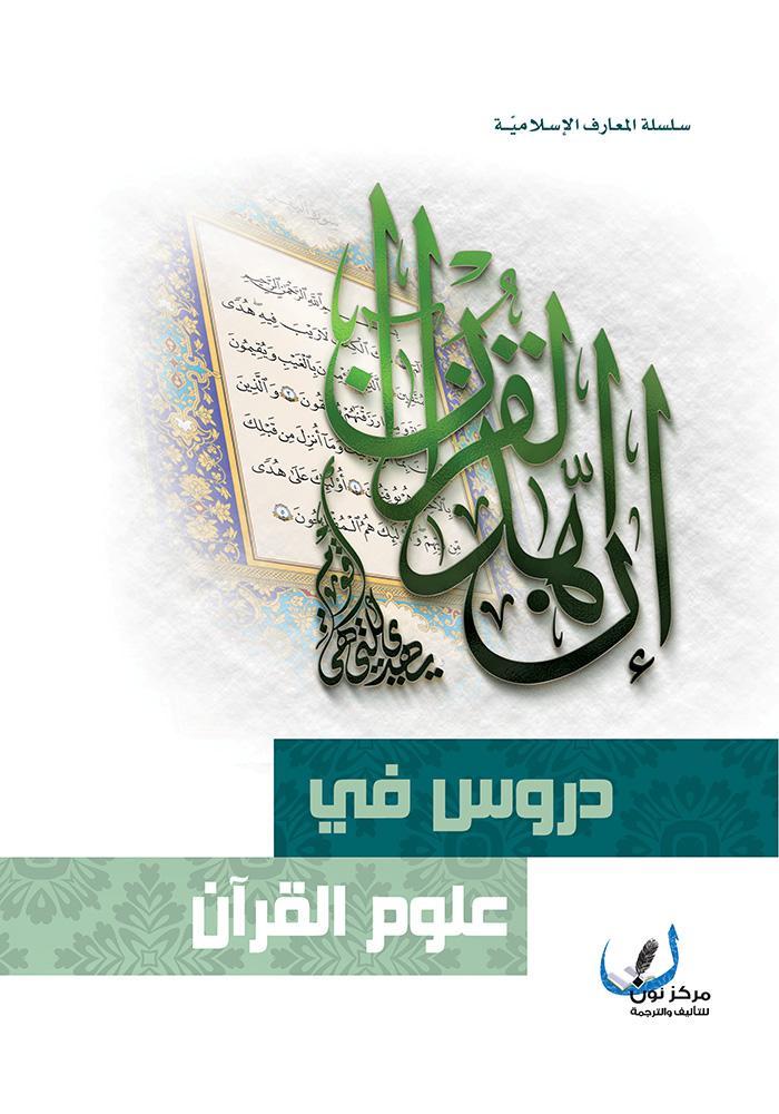 دروس في علوم القرآن