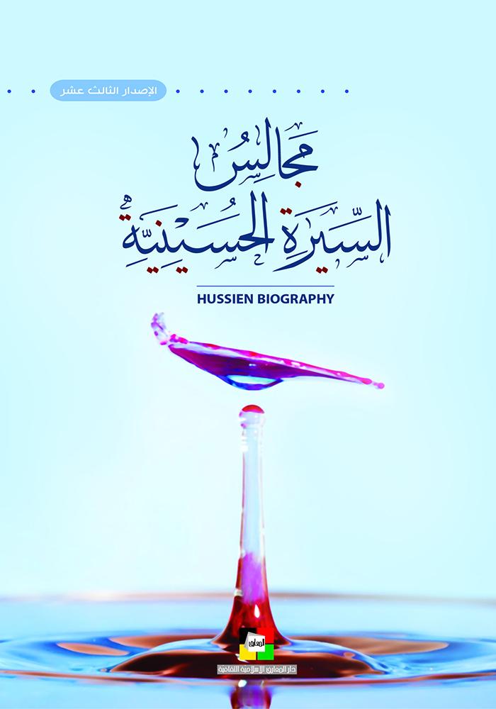 مجالس السيرة الحسينية، الإصدار الثالث عشر