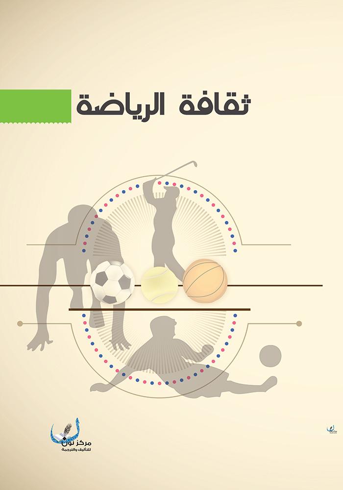 ثقافة الرياضة