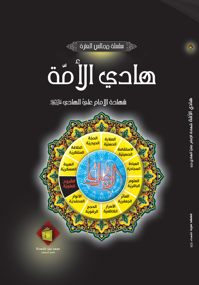 هادي الأمّة (شهادة الإمام علي الهادي عليه السلام)