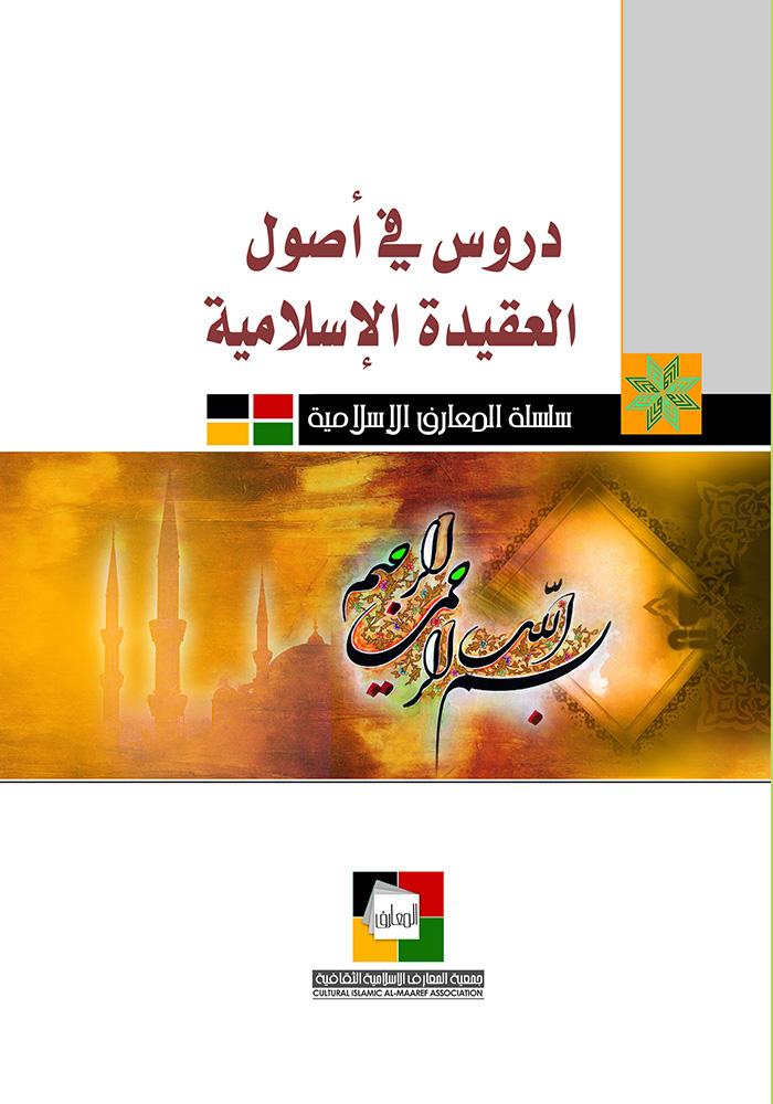 دروس في أصول العقيدة الإسلامية
