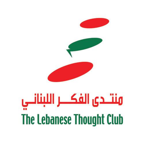 منتدى الفكر اللبناني