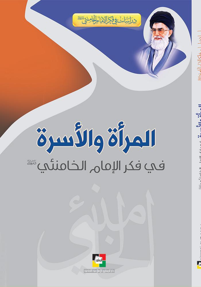 المرأة والأسرة في فكر الإمام الخامنئي دام ظله