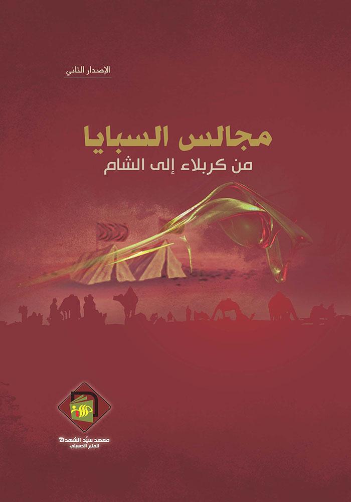 مجالس السبايا من كربلاء إلى الشام