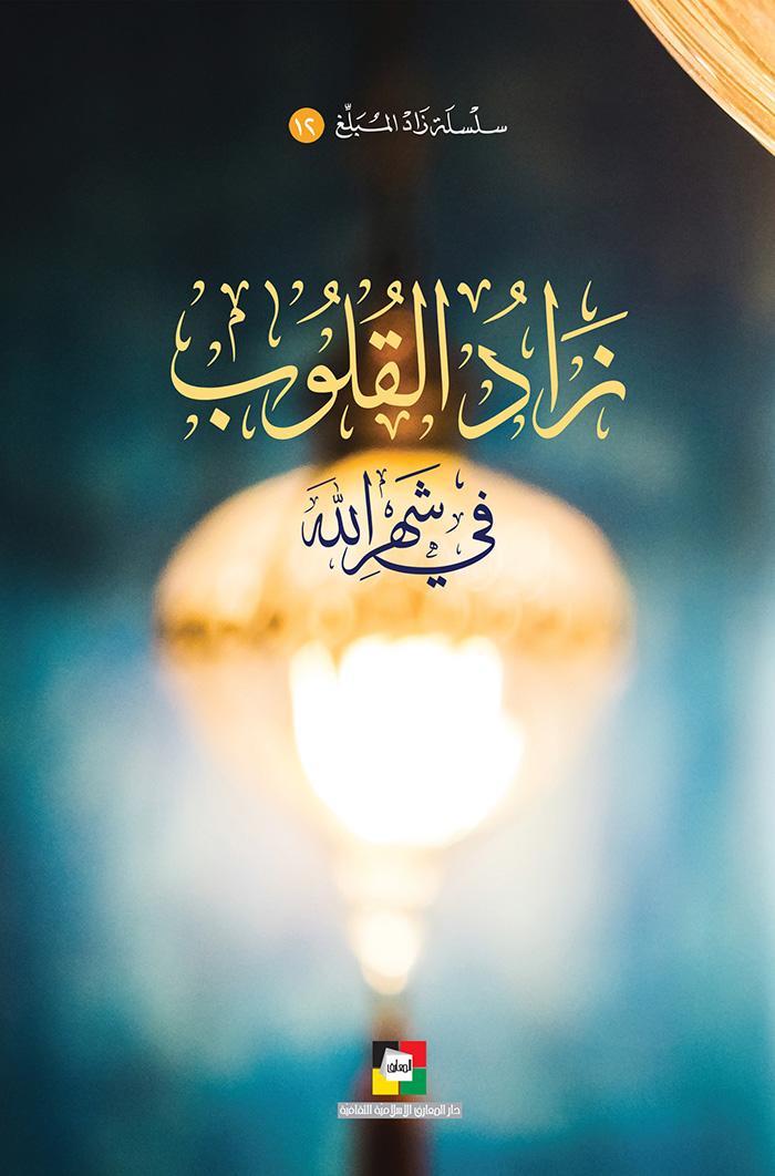 (12) زاد القلوب في شهر الله
