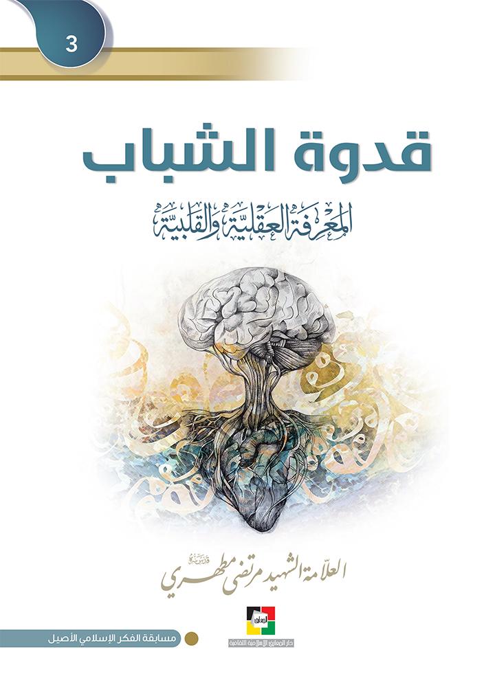 قدوة الشباب (3) - المعرفة العقلية والقلبية