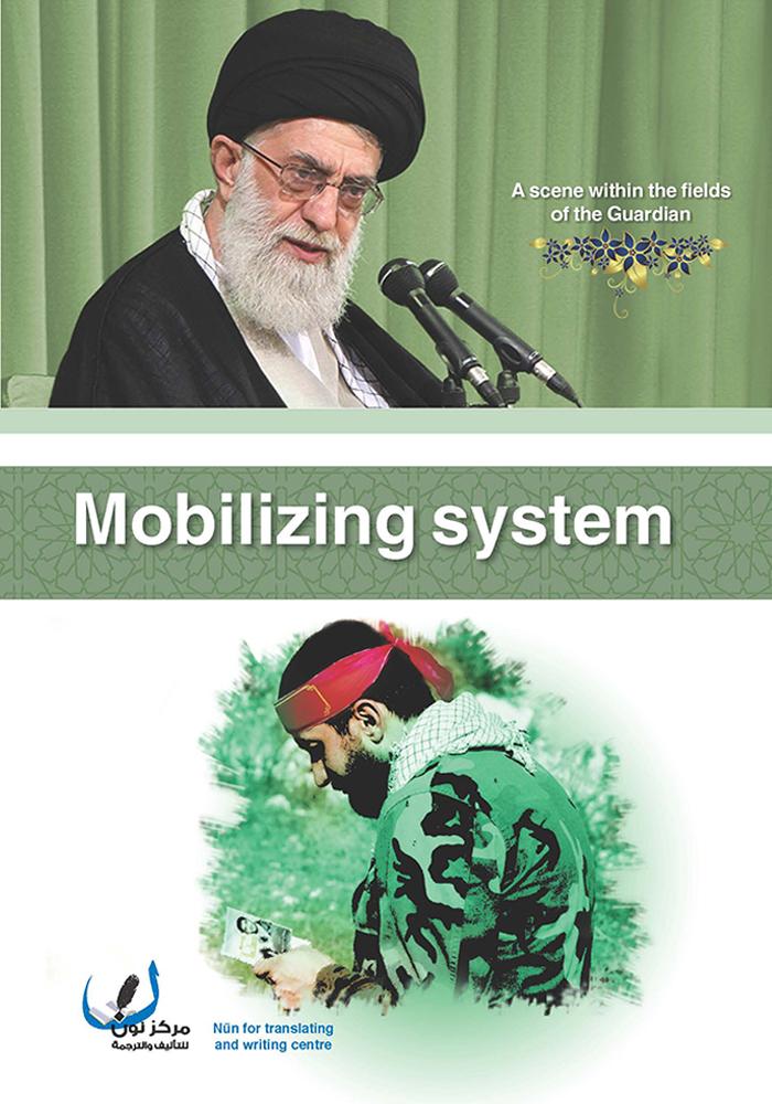 Mobilizing System