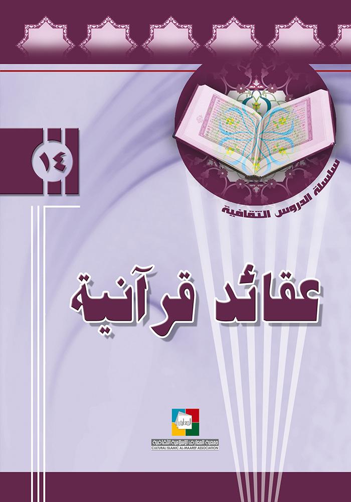 عقائد قرآنية