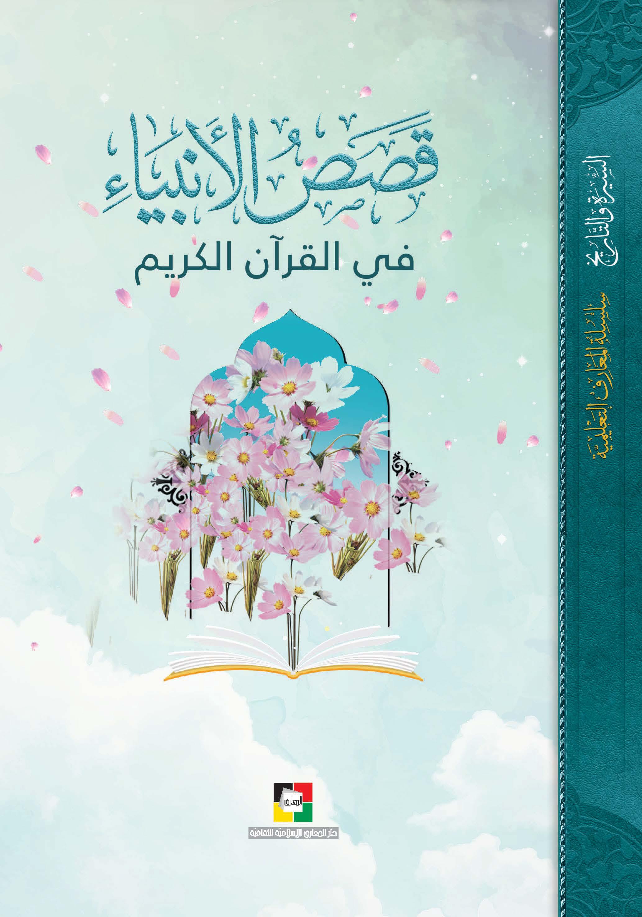 قصص الأنبياء في القرآن الكريم