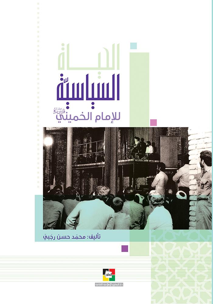 الحياة السياسيّة للإمام الخمينيّ (قدس سره)