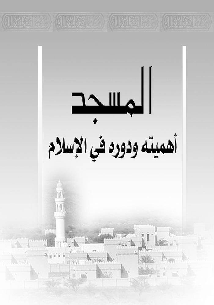 المسجد أهميته ودوره في الإسلام