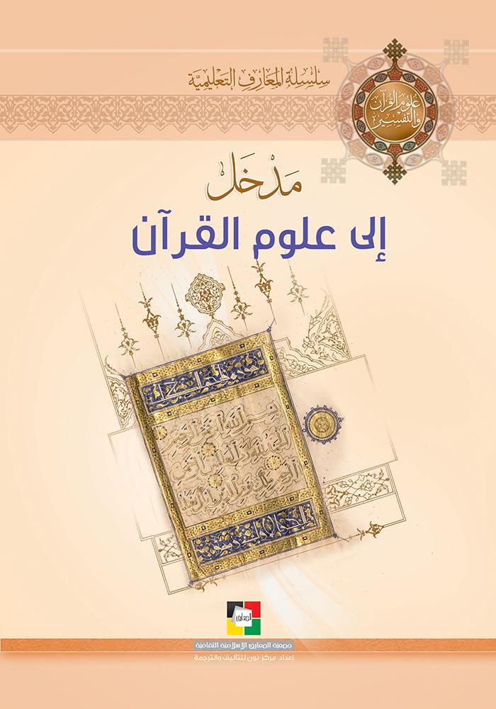 مدخل إلى علوم القرآن