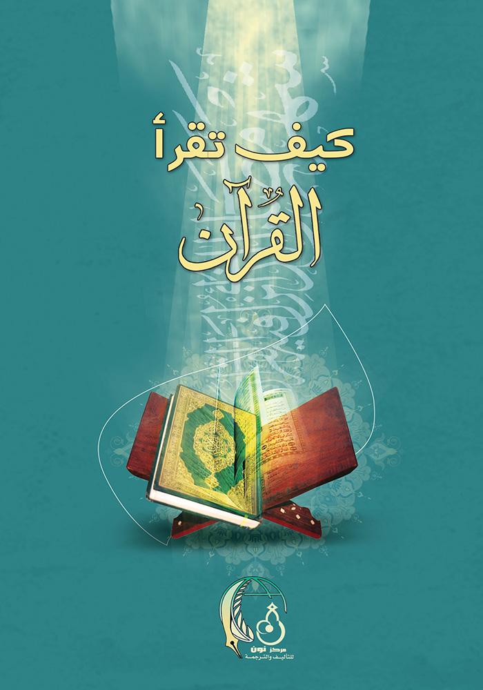 كيف تقرأ القرآن؟