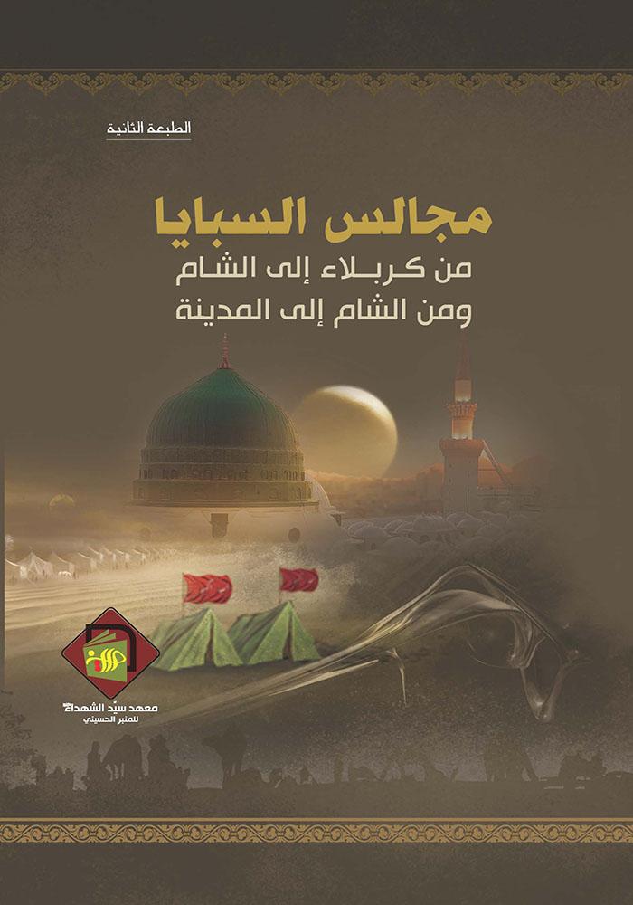 مجالس السبايا من كربلاء إلى الشام ومن الشام إلى المدينة