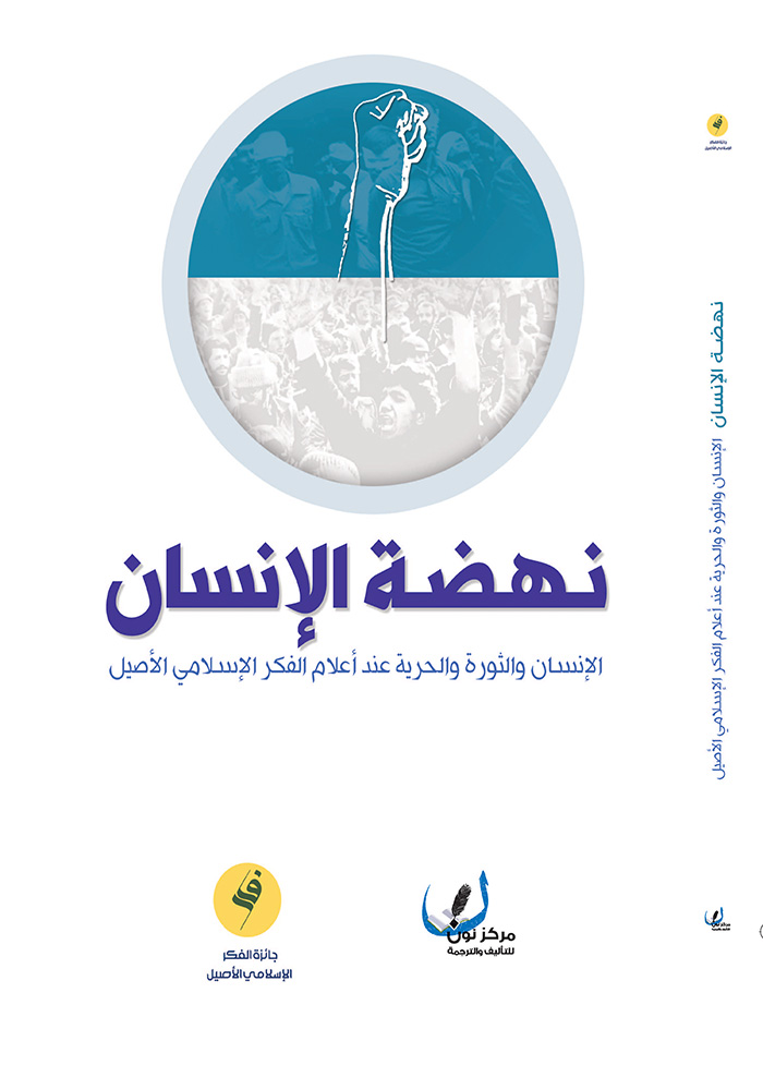 نهضة الإنسان: الإنسان والثورة والحرية عند أعلام الفكر الإسلامي الأصيل