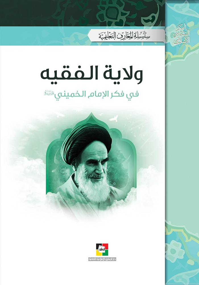 ولاية الفقيه في فكر الإمام الخميني قدس سره
