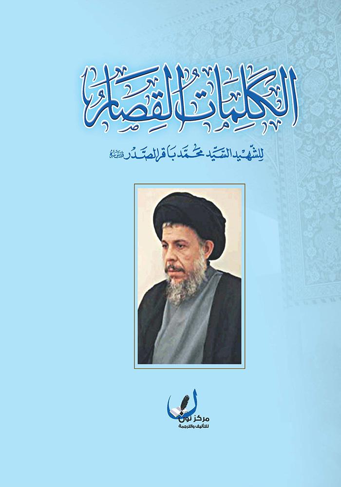الكلمات القصار للشهيد السيد محمد باقر الصدر