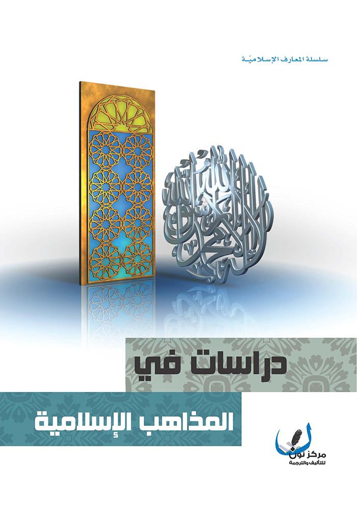 دراسات في المذاهب الإسلامية