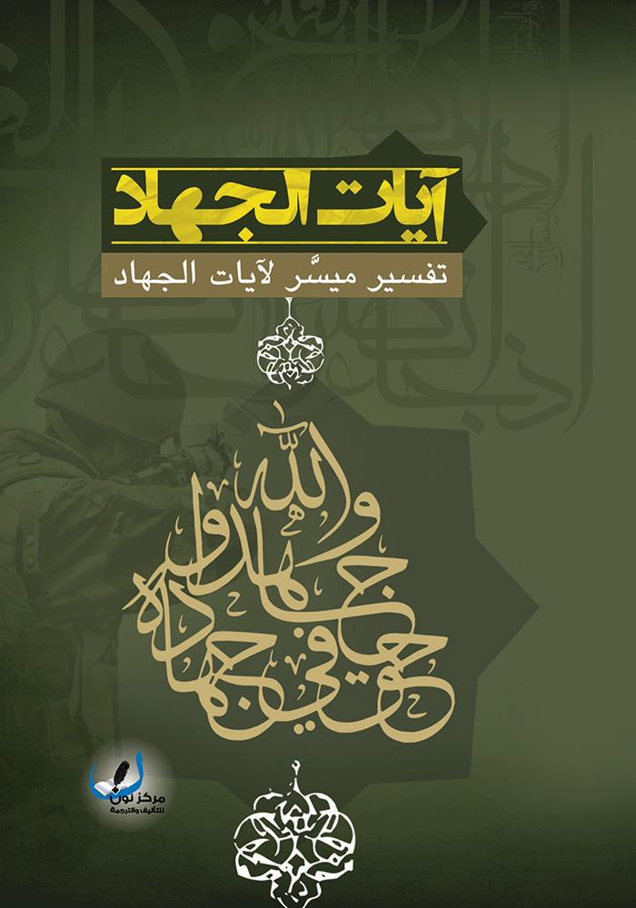 آيات الجهاد – تفسير مبسّط ومختصر لآيات الجهاد في القرآن الكريم