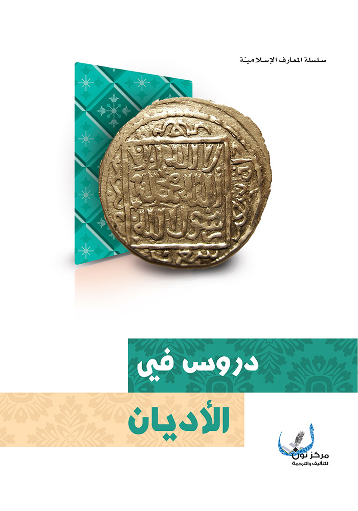 19b3e7e5e موقع مكتبة المعارف الإسلامية - دروس في الأديان