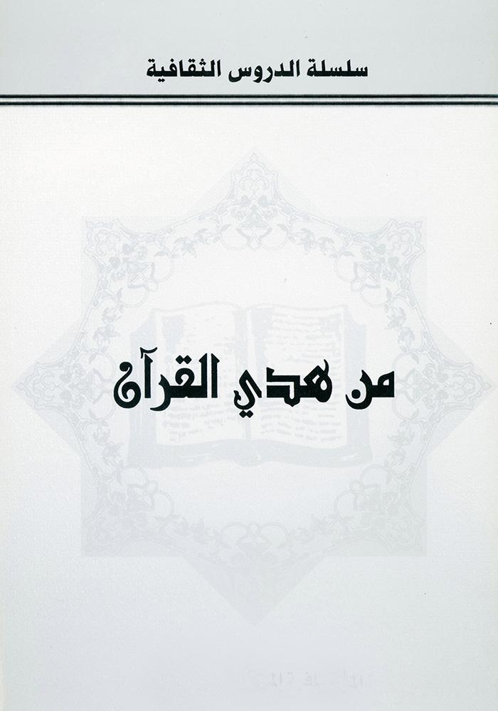 من هـدي القرآن