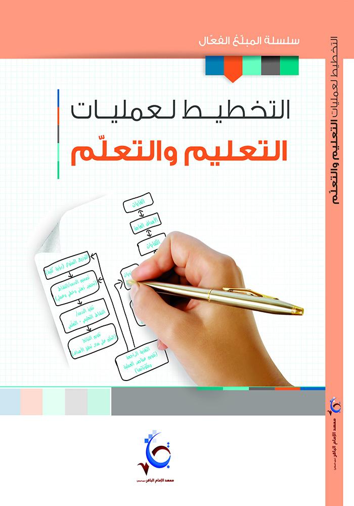 التخطيط لعمليات التعليم والتعلم