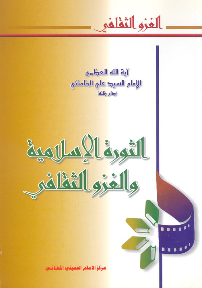 الثورة الإسلامية والغزو الثقافي