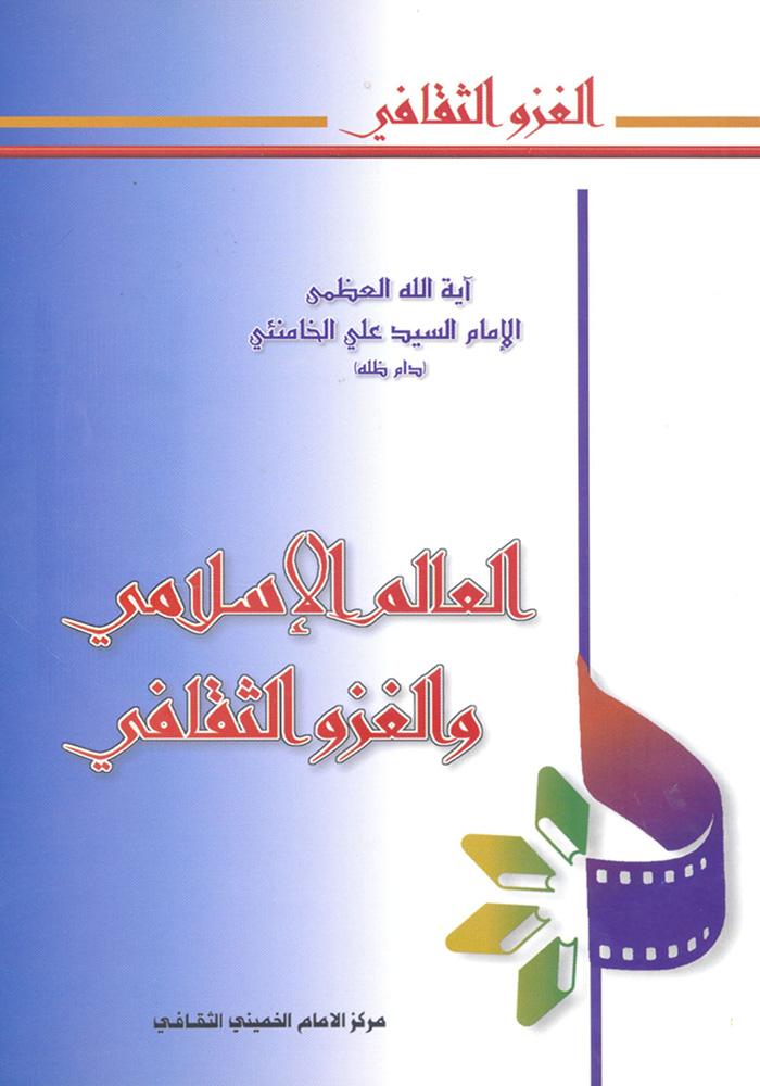 العالم الإسلامي والغزو الثقافي