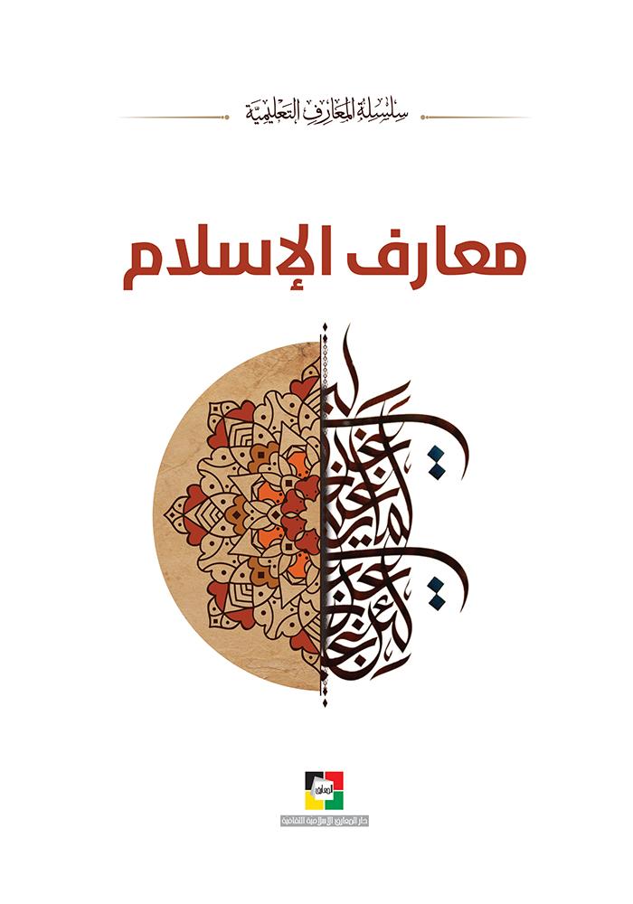 معارف الإسلام