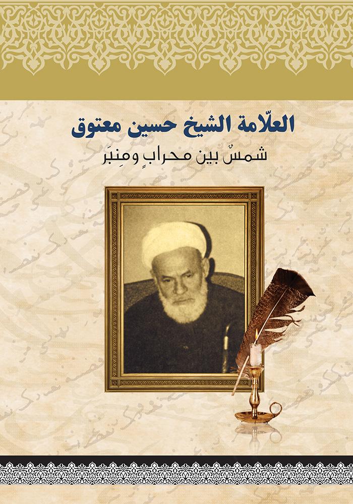 العلّامة الشيخ حسين معتوق شمسٌ بين محراب ومنبر