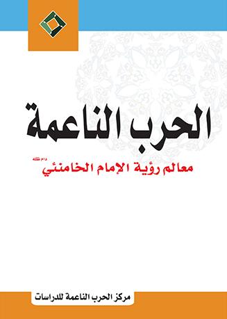 الحرب الناعمة – معالم رؤية الإمام الخامنئي دام ظله