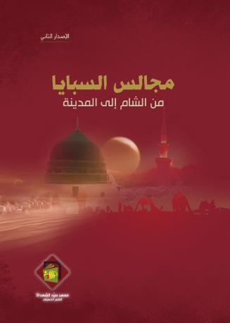 مجالس السبايا (من الشام إلى المدينة)